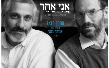"The Cool Duet Of Aaron Razel & Eveitar Banai For The Month of Elul – ""Ani Acher!"""