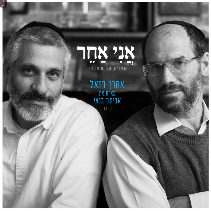 "The Cool Duet Of Aaron Razel & Eveitar Banai For The Month of Elul – ""Ani Acher!"""