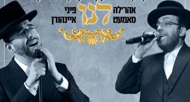 """Shalom Vagsal Presents: Ahrele Samet & Pini Einhorn """"Veharvach Lanu"""""""