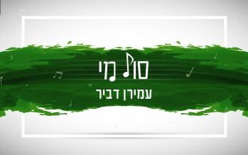 Amiran Dvir – Soldi: The Jewish Version (Prod. By Sruli)