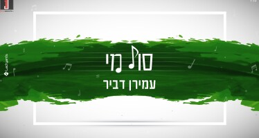 Amiran Dvir – Soldi: The Jewish Version (Prod. By Sruli)