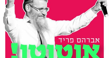 "A New Single From His Upcoming Album: Avraham Fried With ""OhToToh"""