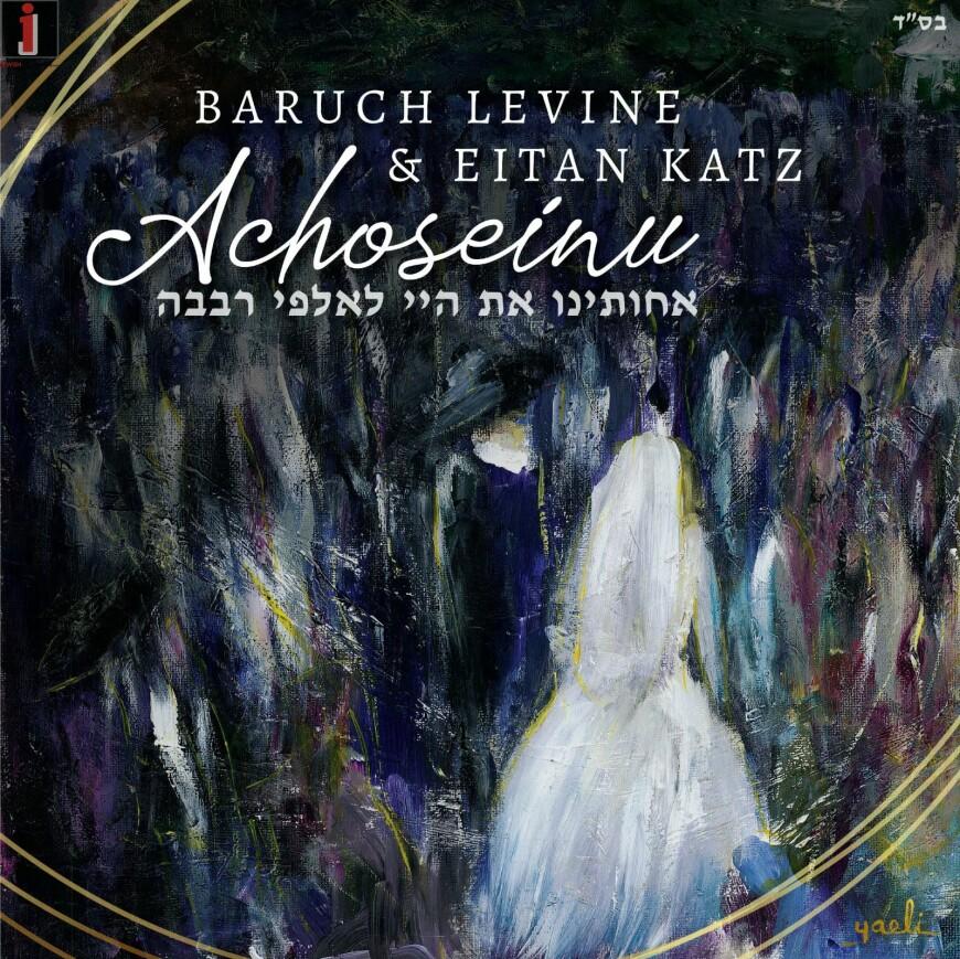 Achoseinu – Baruch Levine & Eitan Katz
