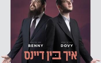 Benny Friedman feat. Dovy Meisels – Ich Bin Datz