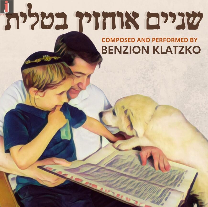 Benzion Klatzko – Shnayim Ochazin [Official Music Video]
