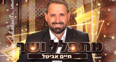 "Chaim Avital Aims High In His Debut Single ""Mitpallel V'Shar"""