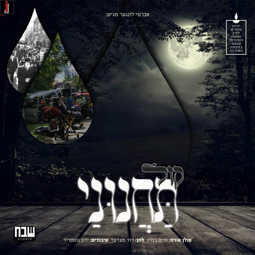 "Chaim Brown – Single: ""Kol Tachninei"""