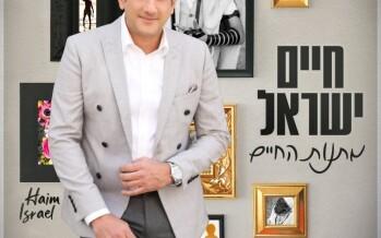 "Chaim Israel With A New Single ""Matanot Hachayim"""