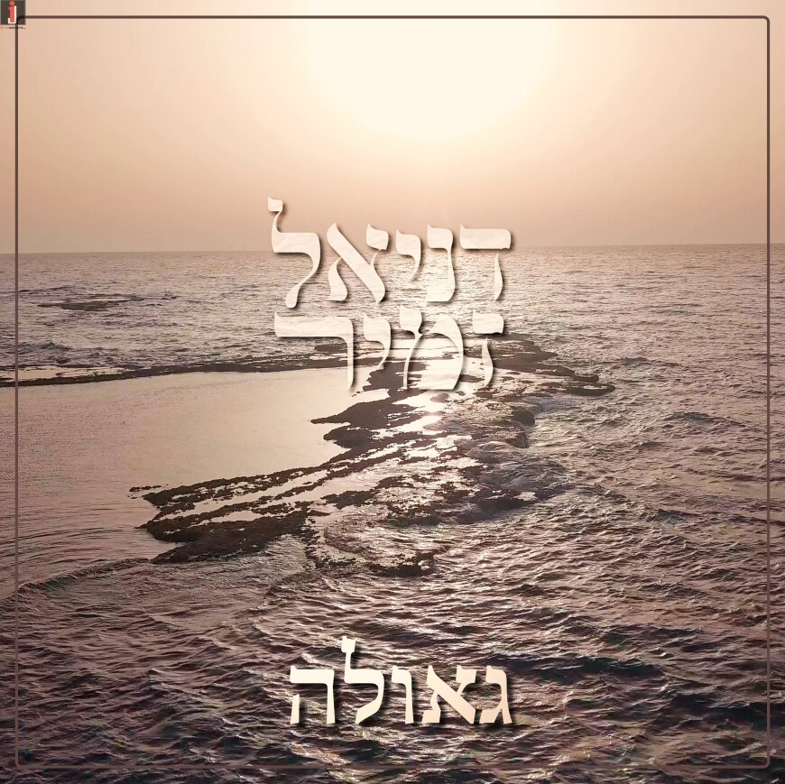 "The New Song From International Jazz Player Daniel Zamir ""Geula"""
