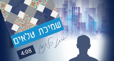 New Single: Eitan Kleinman – Smichat Tela'im