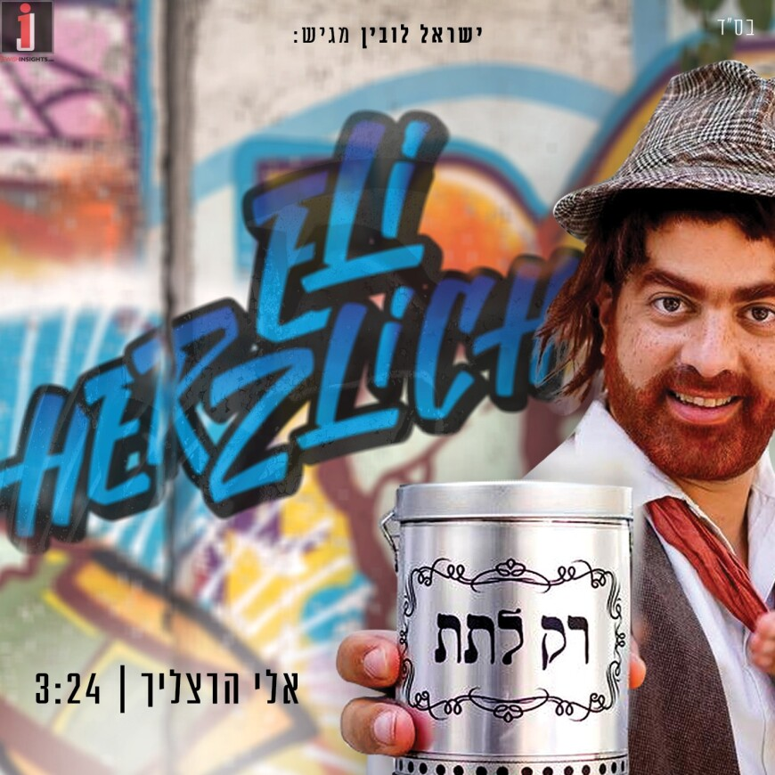 """""""On The Side Of The Road, In Plain Clothes, Sitting & Waiting For People's Pity"""" Eli Herzlich In A New & Addictive Summer Hit – """"Rak Latet"""""""