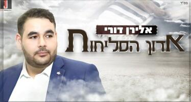 Eliran Deri – Adon Ha'Selichot