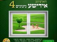 New From MRM Music – Hartzige Yiddishe Nigunim Vol. 4