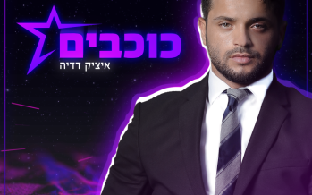 "Itzik Dadya With A New Single ""Koachavim"""
