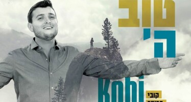 "Kobi Brummer With A New Single ""Kama Tov Hashem"""