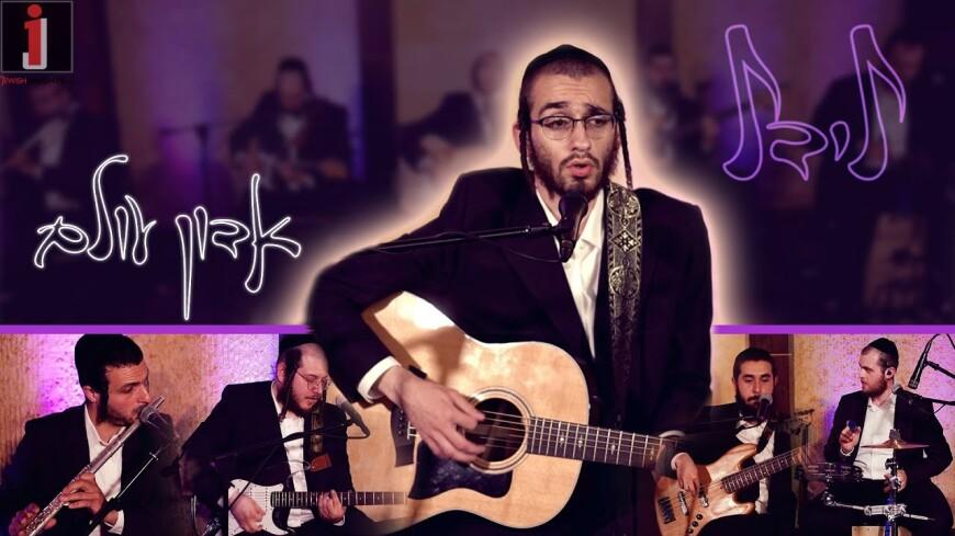 Lidel Band – Adon Olam