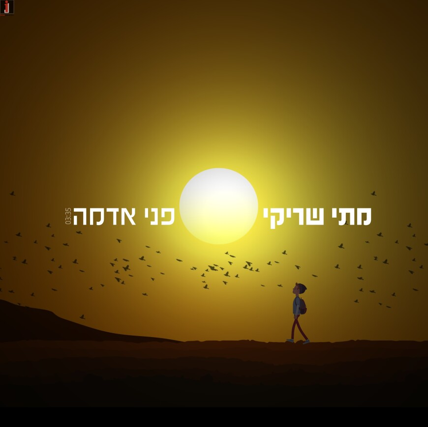 The Very Moving Ballad From Mati Shriki Who Was Expelled From Gush Katif – Pnei Adama