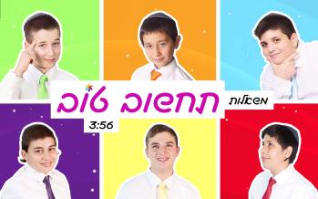 """The Children's Choir """"Mishalot"""" Renews Udi Davidi's """"Tachshov Tov"""" In A Ballad Version"""