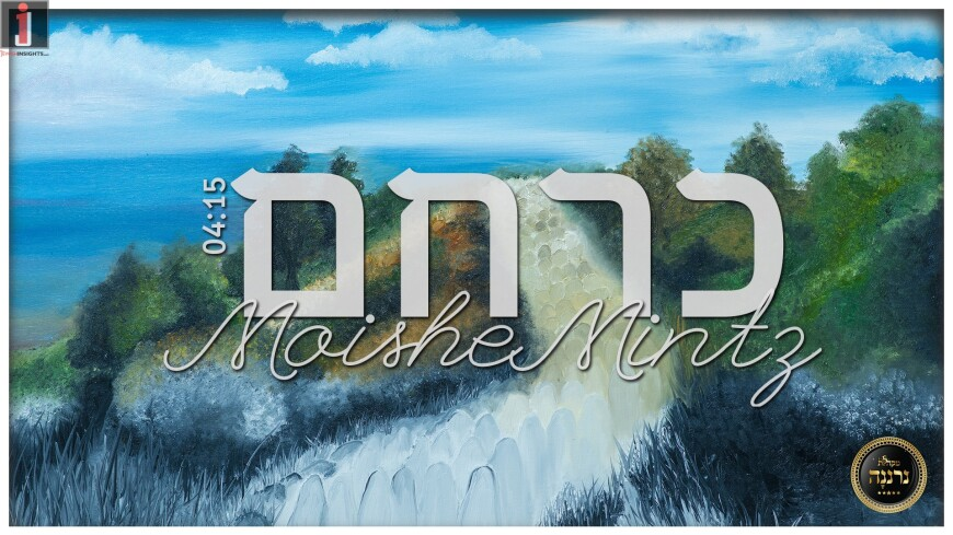 "Moishe Mintz With His Debut Single & Music Video ""K'racheim"""