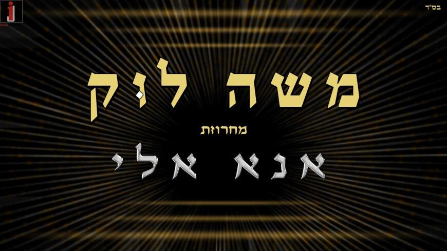 In The Atmosphere Of The Weekend: Moshe Louk In A New Medley Of Piyyutim