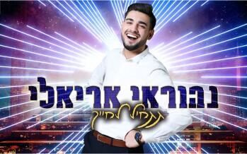 "Nehorai Arieli With A New Single ""Tatchil Lechayeich"""