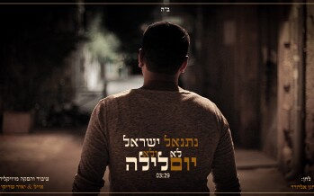 Singer Netanel Israel In A Prayer Song For The Month Of Mercy & Forgiveness