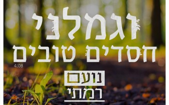 "The New Song From Noam Ramati ""V'Gomleini Chassadim Tovim"""