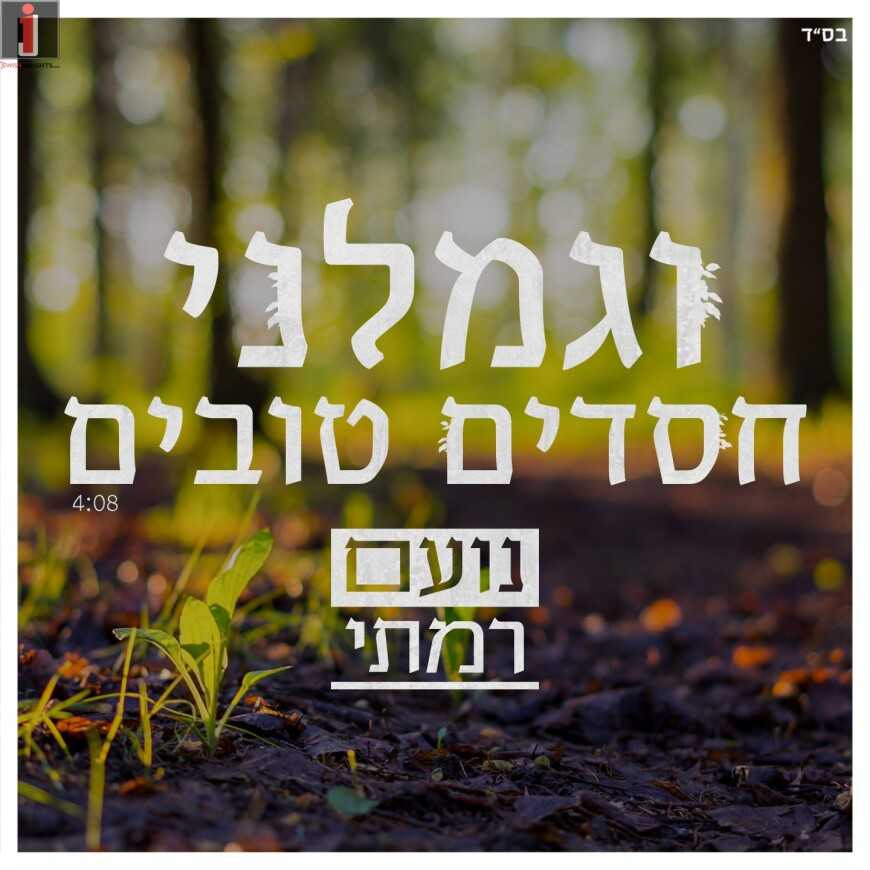"The New Song From Noam Ramati ""V'Gomleini Chassadim Tovim"""