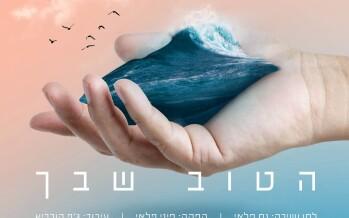 Rav Noach Paley – Hatov Shebecha