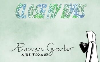 Reuven Garber – Close My Eyes (Official Corona Song)
