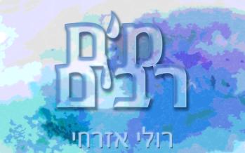 "Ruli Ezrachi With A New Single ""Mayim Rabim"""