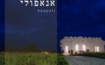 Shlomo Katz – Anapoli