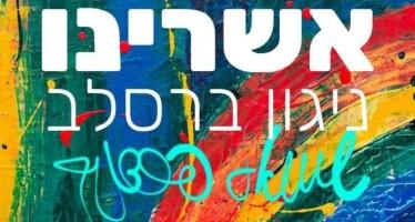 Shmuel Perednik – Ashreinu