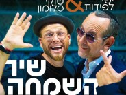 Now On The Air! Shir HaSimcha By Shuki Salomon & Yishai Lapidot [Official Music Video]