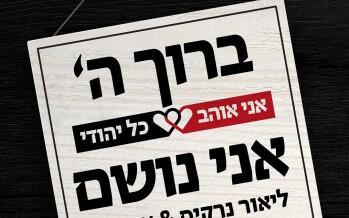Shuky & Lior Narkis – Baruch HaShem Ani Noshem