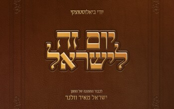 "Singer Yidi Bialostozky With A New Hit ""Yom Zeh Leyisroel"""