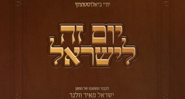"Singer Yidi Bialostozky With A New Hit ""Yom Zeh Leyisroel"""
