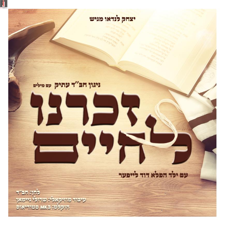 Yitzchok Landau Presents: Zochreinu L'Chaim
