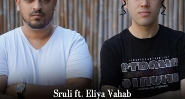 Sruli ft. Eliya Vahab – Mama