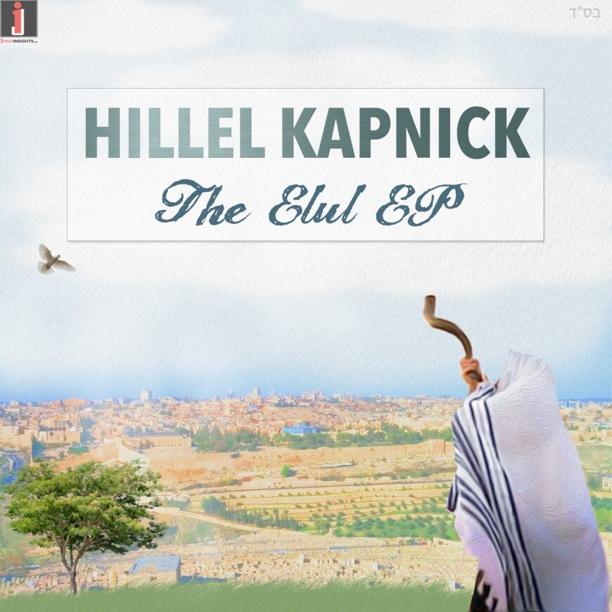"""New From Hillel Kapnick – """"The Elul EP"""" & A Brand NEW Music Video!"""