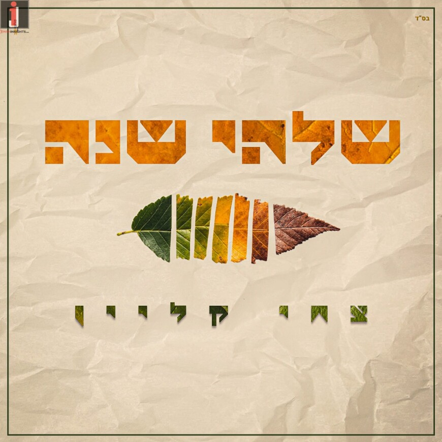 "A Song That Is A Piyyut ""Eluli"": Tzachi Klein – ""Shilhei Shana"""