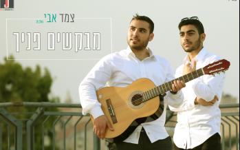 Tzemed Avi – Mevakshim Ponecho [Official Music Video]