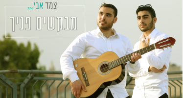 Tzemed Avi – Mevakshim Ponecho [Official Music Video]
