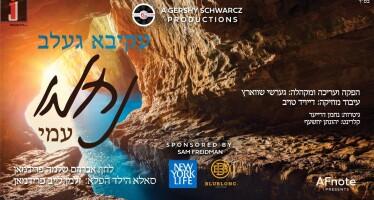 Nachmu Ami ft. Akiva Gelb & Child Soloist Zalmen Leib Friedman