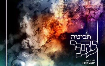 "Composer & Lyricist Yaakov Menashe In A New Single ""Habita Aneini"""
