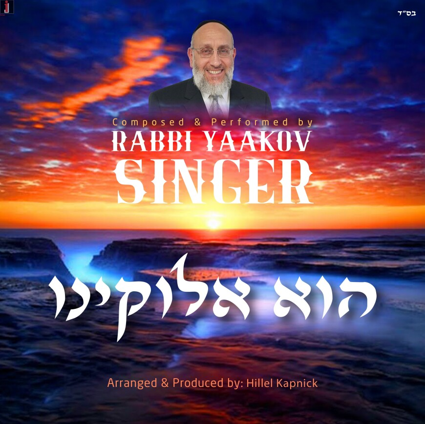 """Yaakov Singer with a song inspired by Torah learning """"Hu Elokeinu"""""""