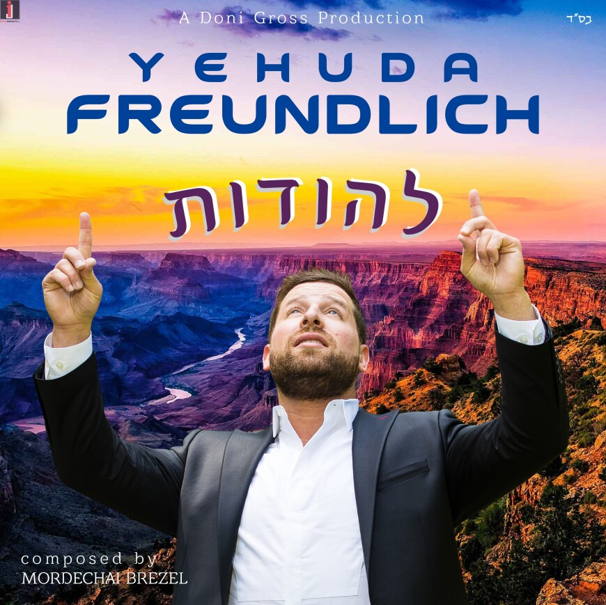 "Yehuda Freundlich With An Exciting New Single ""Lehodos"""