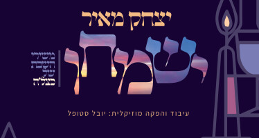 "Yitzchak Meir Sings Ketzele – ""Yismichu"" From The Shabbat Melodies of Katzela 2"