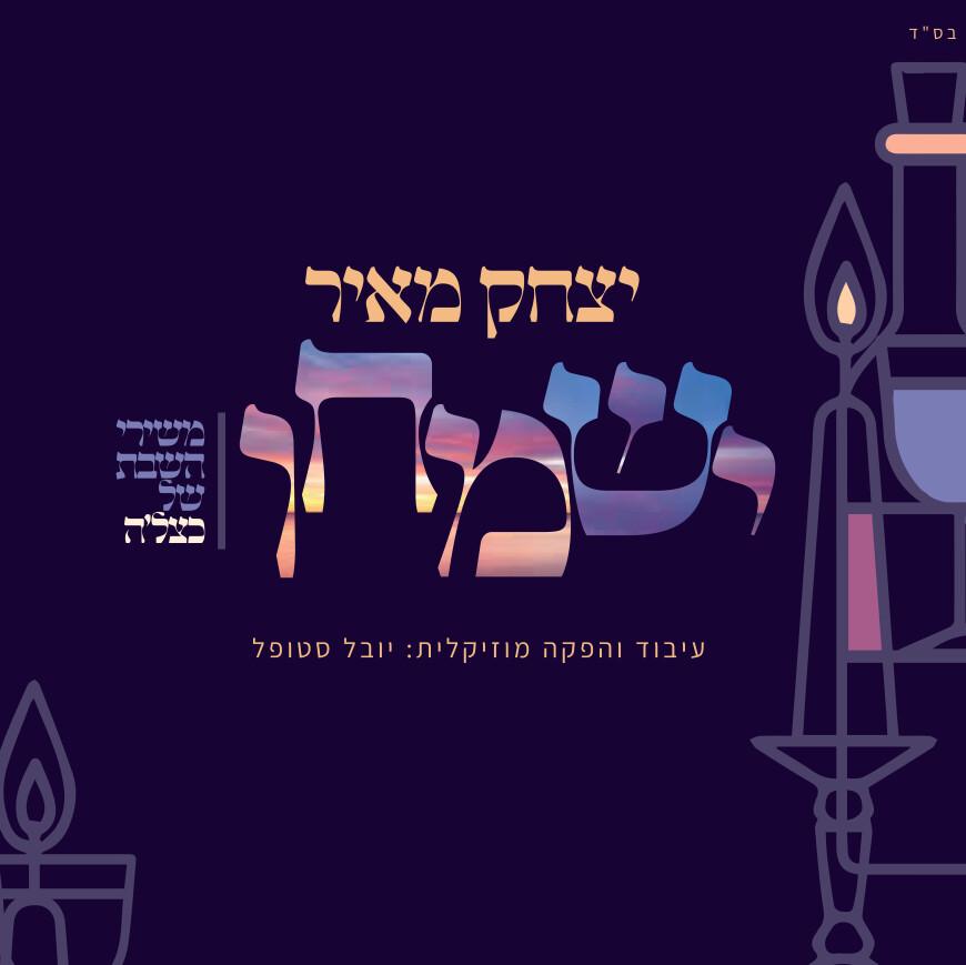 "Yitzchak Meir Sings Ketzele – ""Yismichu"" From The Shabbat Melodies of Katzela 2"