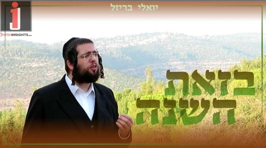 """In The Atmosphere of Elul: Yoel Brizel In An Exciting Performance – """"B'Zos Ha'Shana"""""""